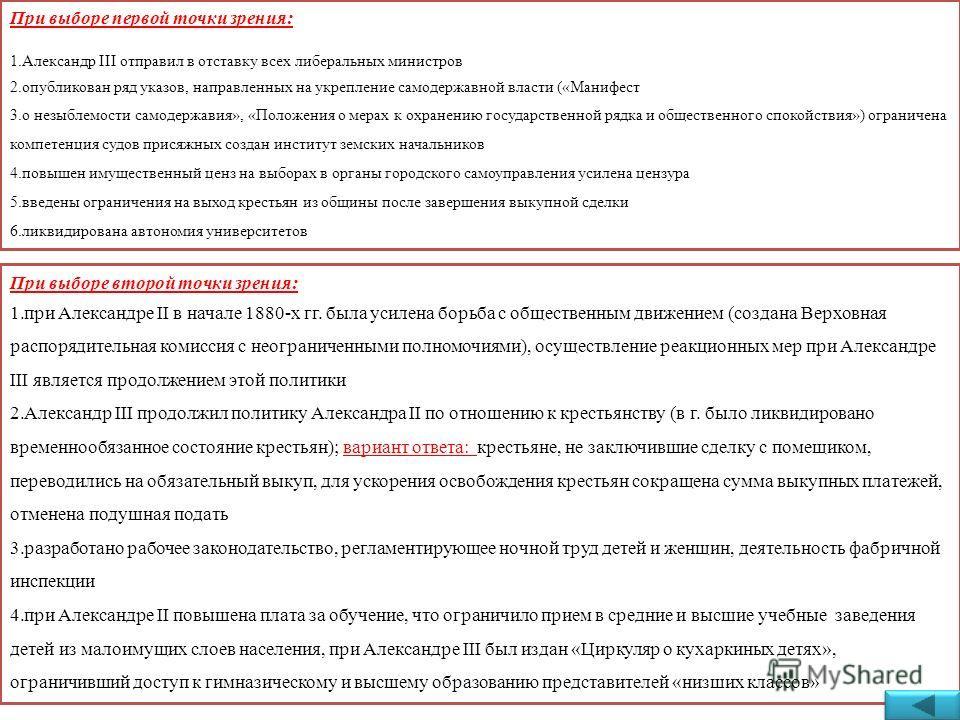 При выборе первой точки зрения: 1. Александр III отправил в отставку всех либеральных министров 2. опубликован ряд указов, направленных на укрепление самодержавной власти («Манифест 3. о незыблемости самодержавия», «Положения о мерах к охранению госу