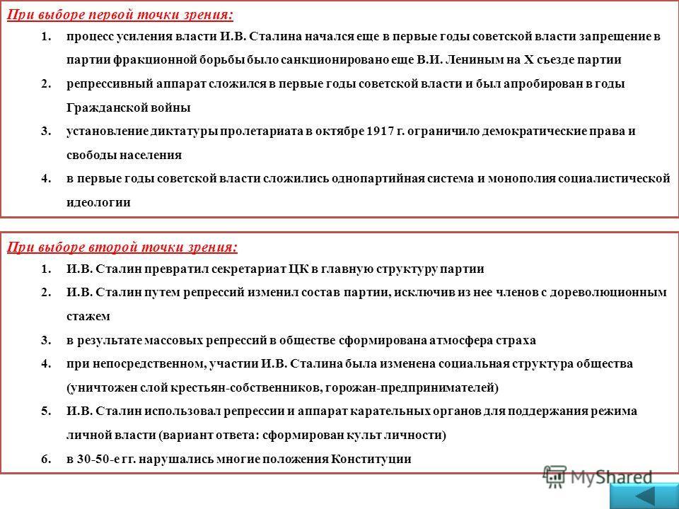 При выборе первой точки зрения: 1. процесс усиления власти И.В. Сталина начался еще в первые годы советской власти запрещение в партии фракционной борьбы было санкционировано еще В.И. Лениным на X съезде партии 2. репрессивный аппарат сложился в перв