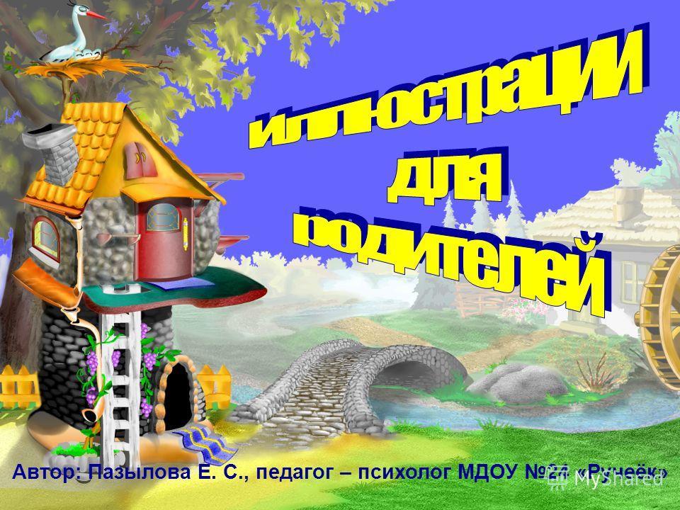 Автор: Пазылова Е. С., педагог – психолог МДОУ 24 «Ручеёк»