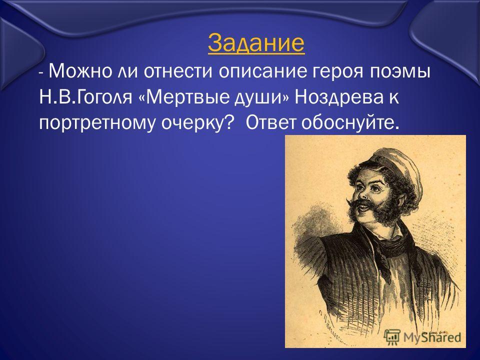 Поэма Н.В.Гоголя «Мертвые души»