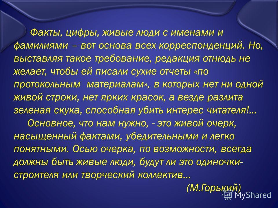 Итог урока - Прочитайте отрывок из статьи М.Горького. Каким должен быть очерк, по мысли писателя? Что является основой очерка?
