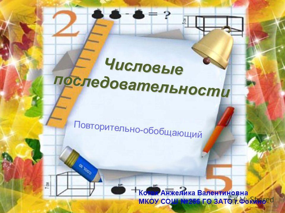 Повторительно-обобщающий Коток Анжелика Валентиновна МКОУ СОШ 256 ГО ЗАТО г.Фокино