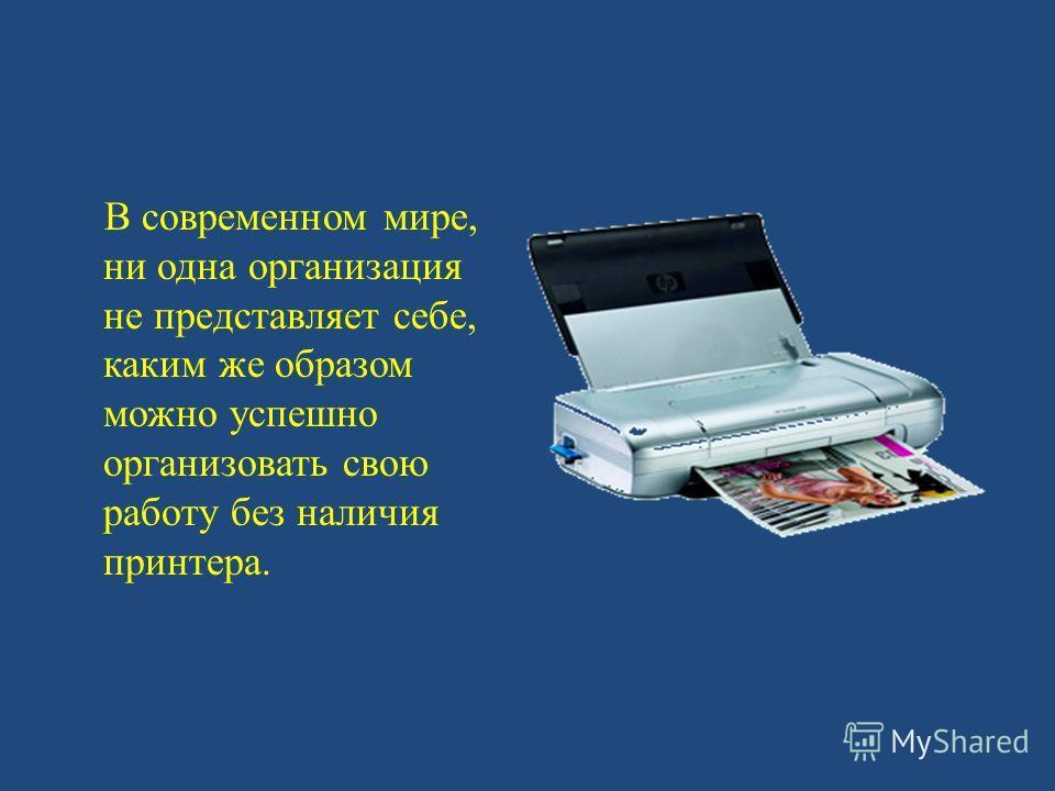 В современном мире, ни одна организация не представляет себе, каким же образом можно успешно организовать свою работу без наличия принтера.