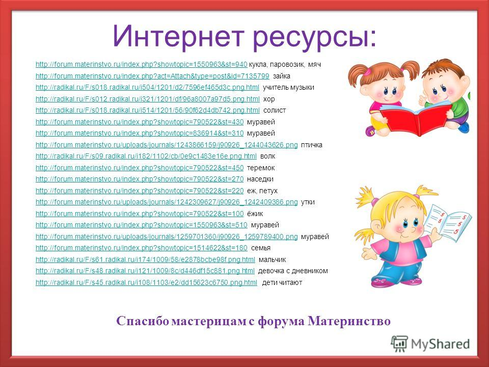 http://forum.materinstvo.ru/index.php?showtopic=1550963&st=940http://forum.materinstvo.ru/index.php?showtopic=1550963&st=940 кукла, паровозик, мяч http://forum.materinstvo.ru/index.php?act=Attach&type=post&id=7135799http://forum.materinstvo.ru/index.