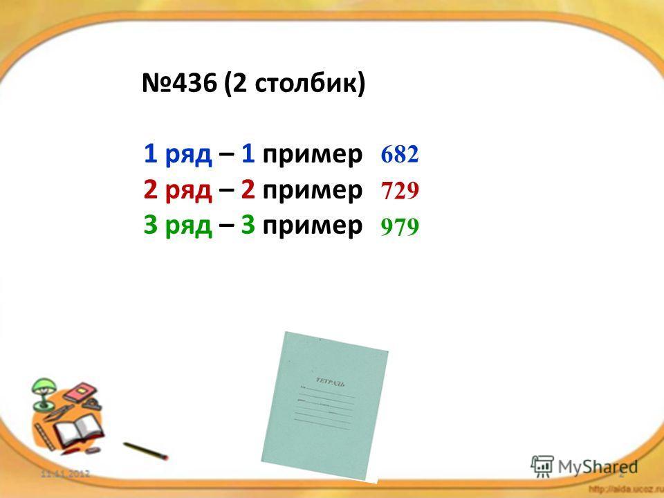 436 (2 столбик) 1 ряд – 1 пример 2 ряд – 2 пример 3 ряд – 3 пример 682 729 979