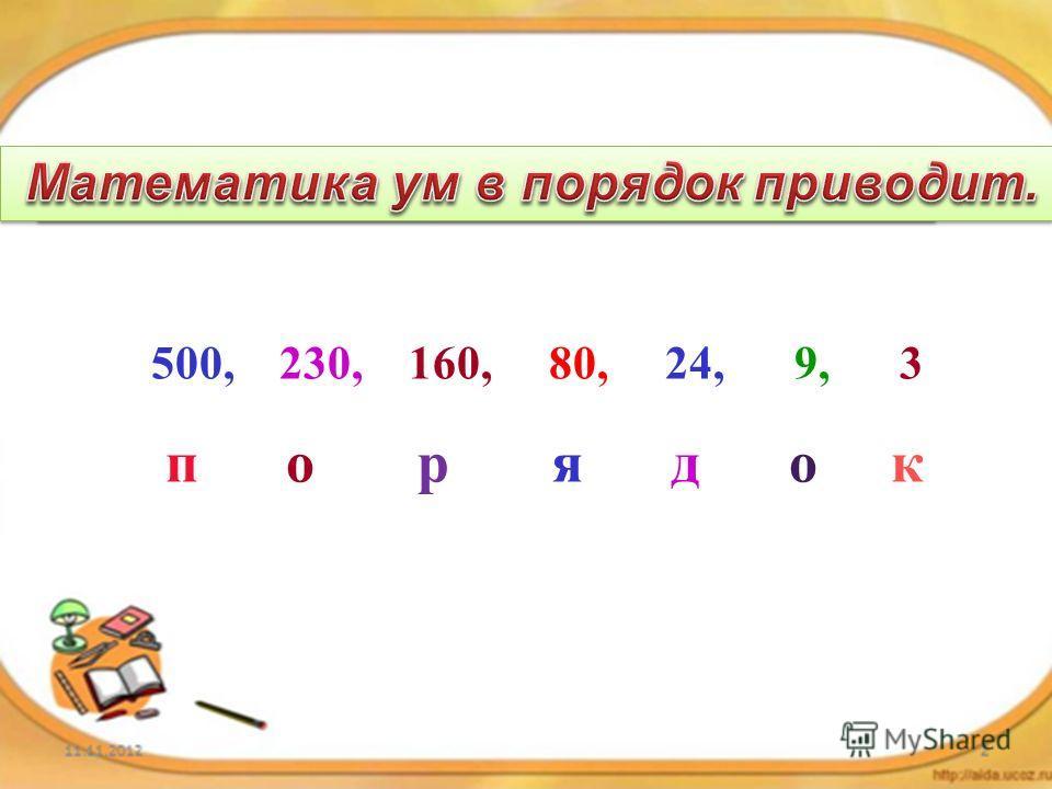 500, 230, 160, 80, 24, 9, 3 п о р я д о к