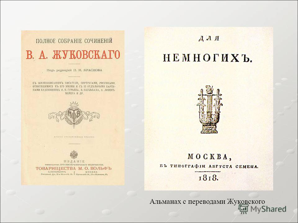 Альманах с переводами Жуковского
