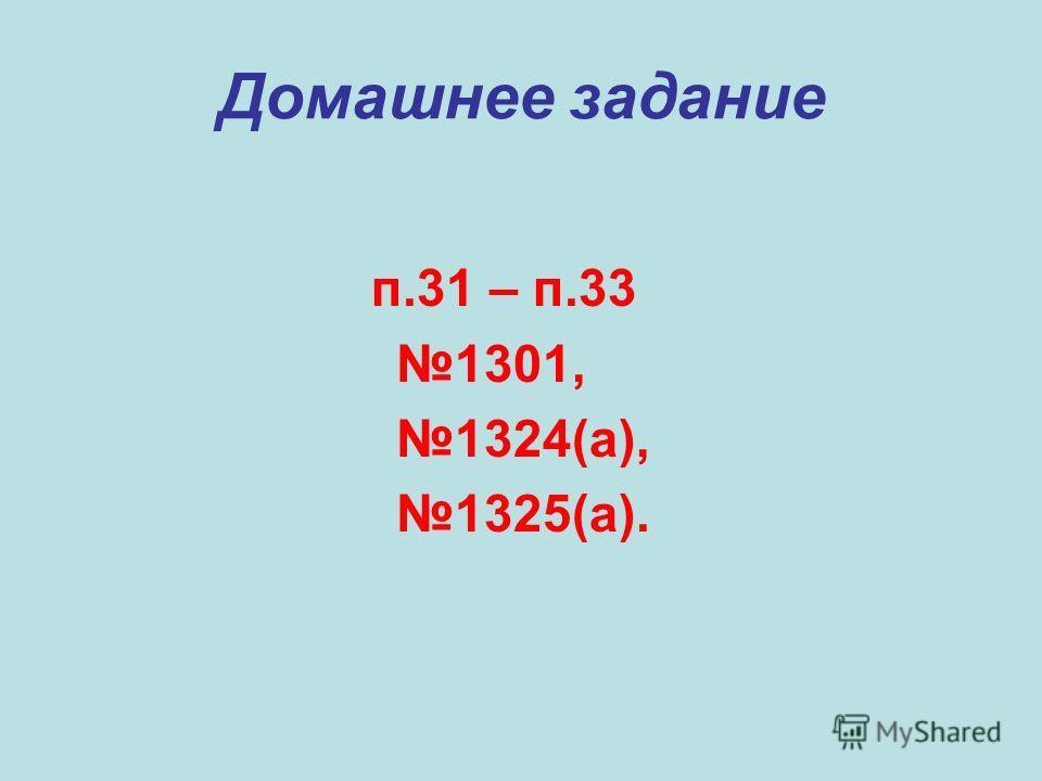 Домашнее задание п.31 – п.33 1301, 1324(а), 1325(а).