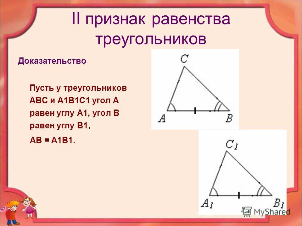 II признак равенства треугольников Доказательство Пусть у треугольников ABC и A1B1C1 угол A равен углу A1, угол B равен углу B1, AB = A1B1.