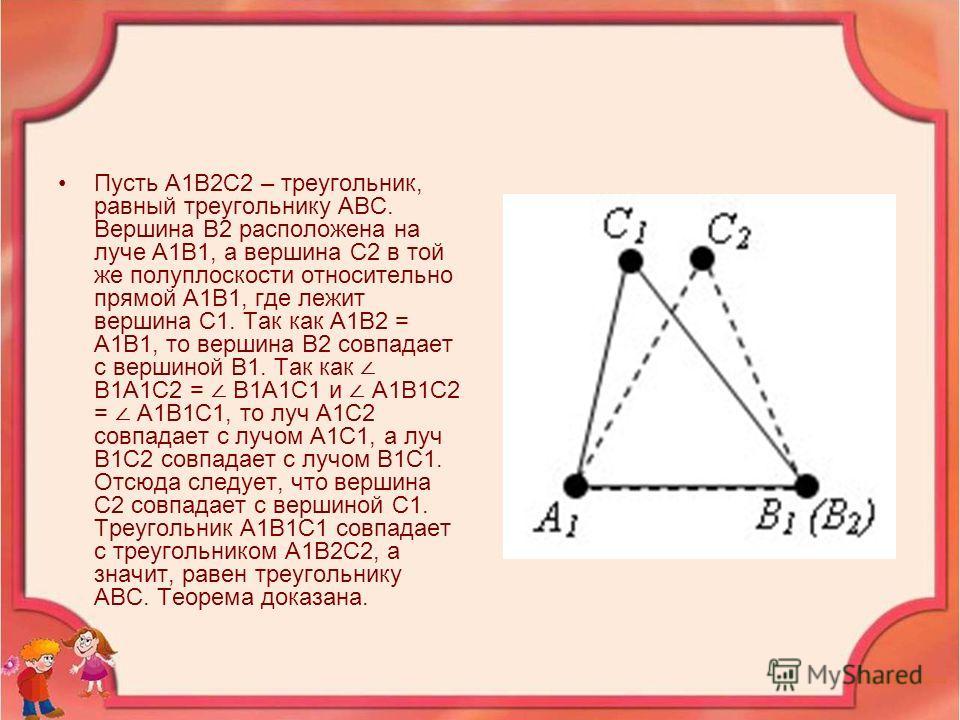 Пусть A1B2C2 – треугольник, равный треугольнику ABC. Вершина B2 расположена на луче A1B1, а вершина С2 в той же полуплоскости относительно прямой A1B1, где лежит вершина С1. Так как A1B2 = A1B1, то вершина B2 совпадает с вершиной B1. Так как B1A1C2 =
