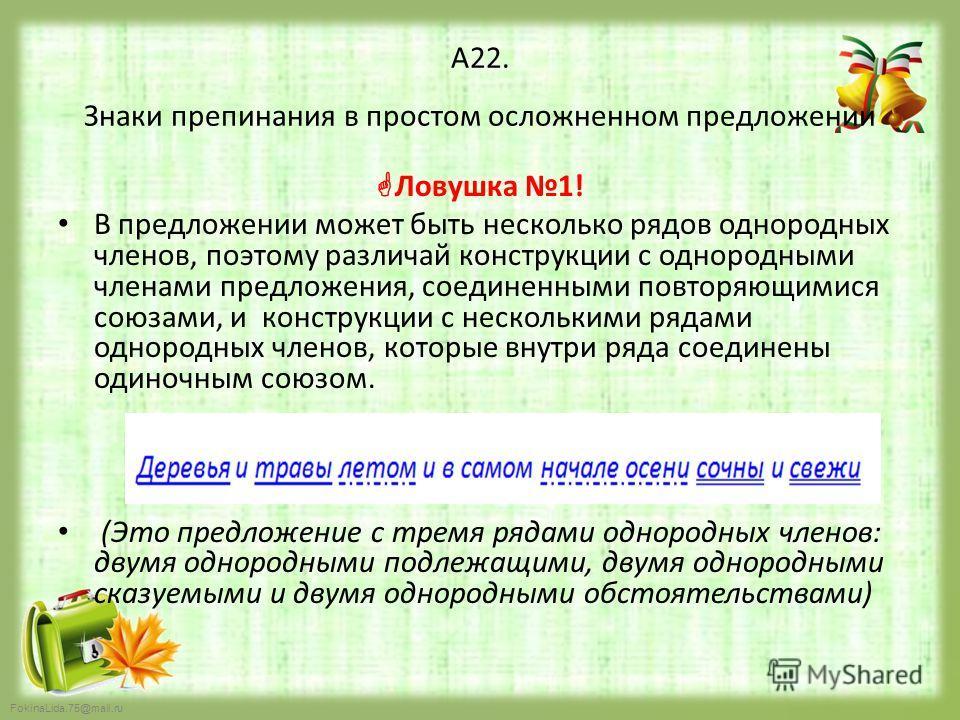 FokinaLida.75@mail.ru А22. Знаки препинания в простом осложненном предложении Ловушка 1! В предложении может быть несколько рядов однородных членов, поэтому различай конструкции с однородными членами предложения, соединенными повторяющимися союзами,