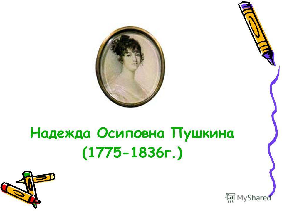 Надежда Осиповна Пушкина (1775-1836 г.)