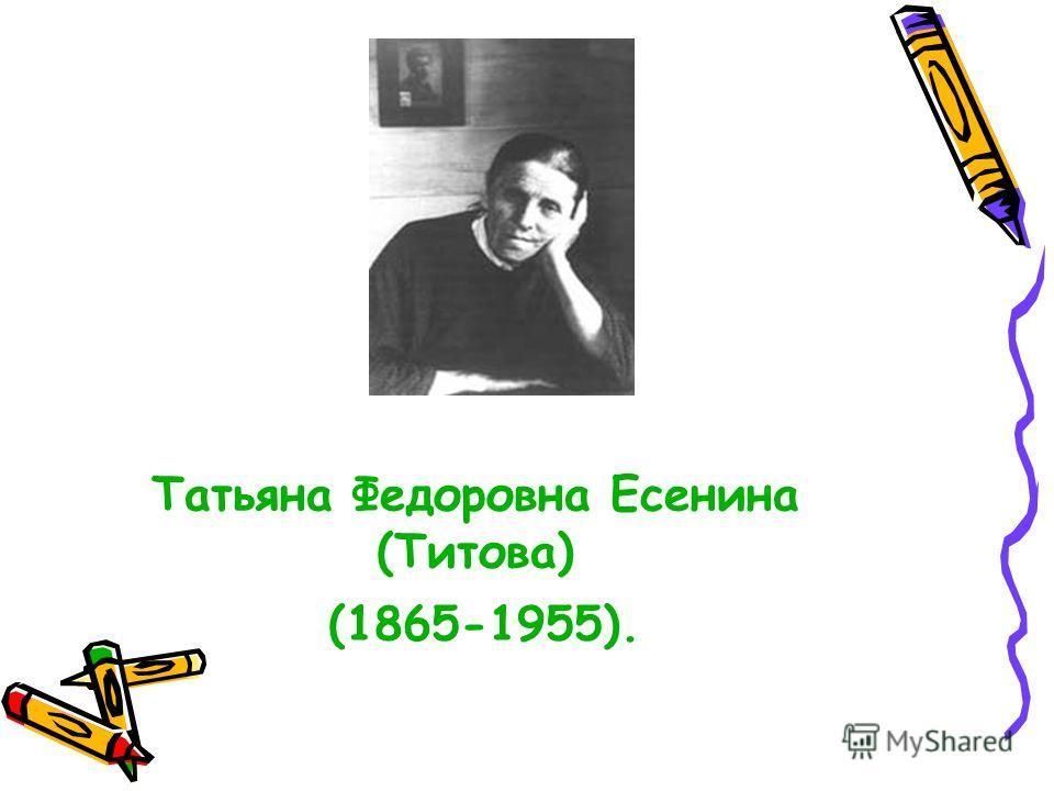 Татьяна Федоровна Есенина (Титова) (1865-1955).