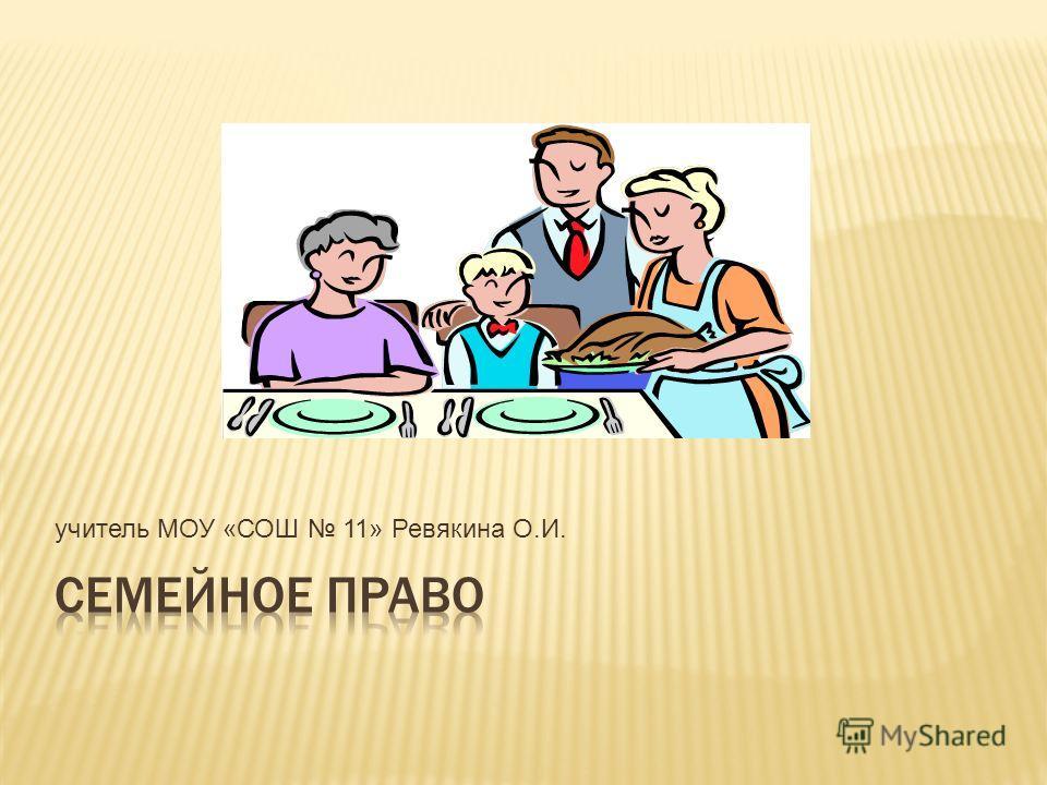учитель МОУ «СОШ 11» Ревякина О.И.