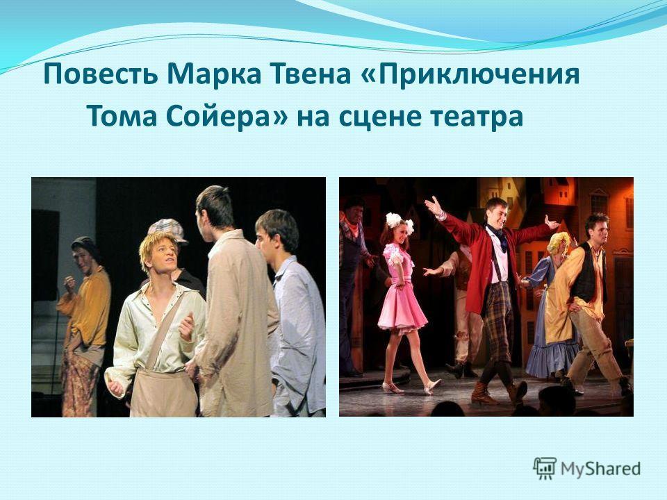 Повесть Марка Твена «Приключения Тома Сойера» на сцене театра