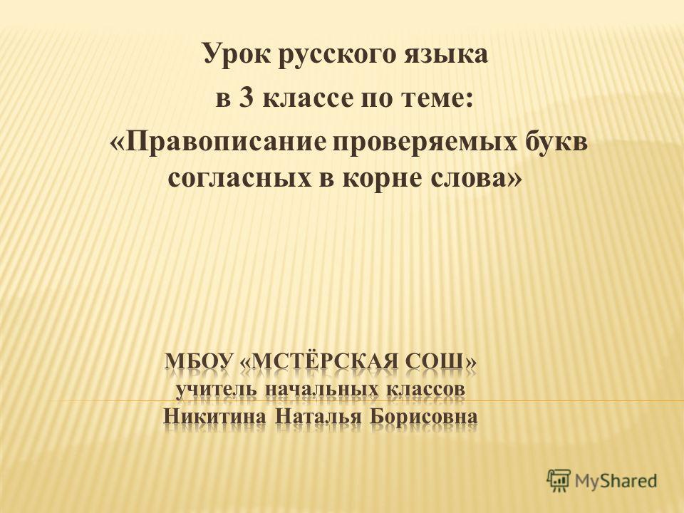 Урок русского языка в 3 классе по теме: «Правописание проверяемых букв согласных в корне слова»
