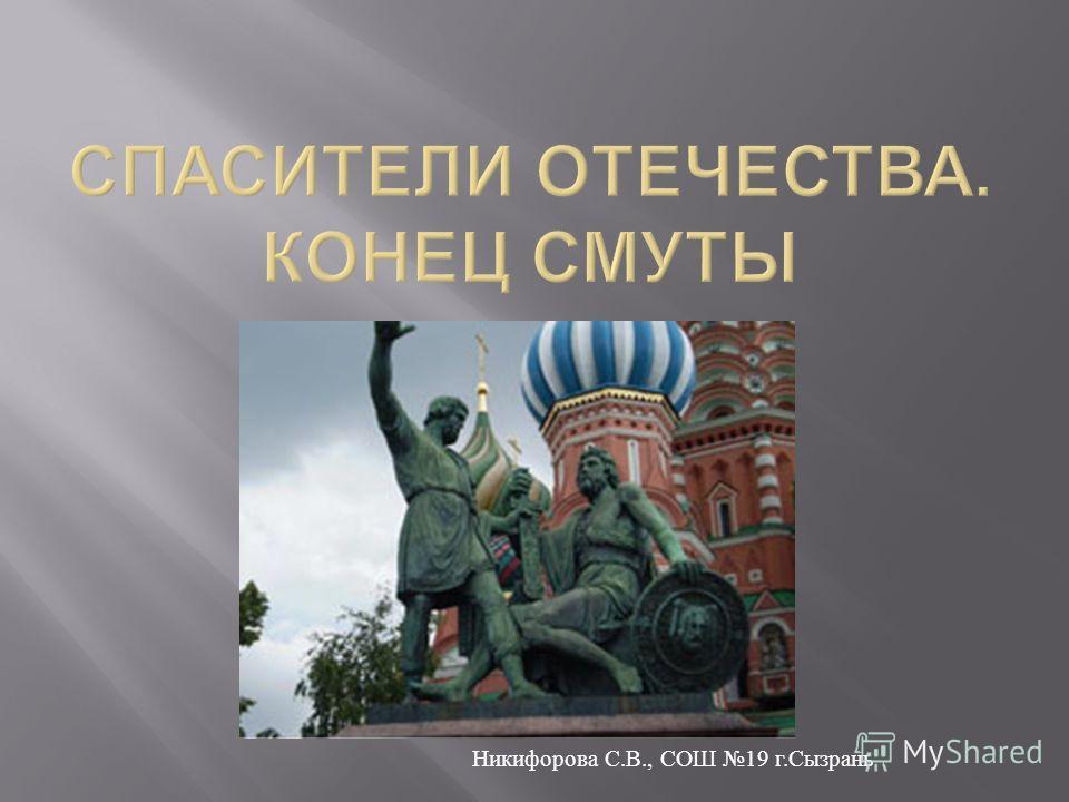 Никифорова С. В., СОШ 19 г. Сызрань
