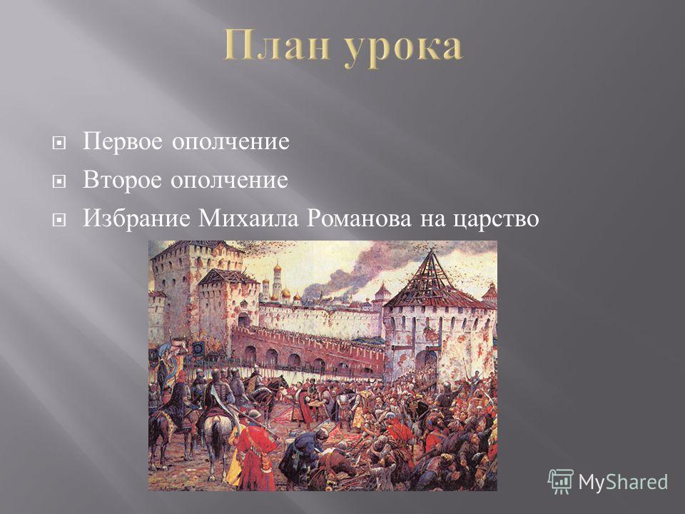 Первое ополчение Второе ополчение Избрание Михаила Романова на царство