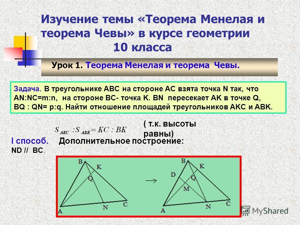 Изучение темы «Теорема Менелая и теорема Чевы» в курсе геометрии 10 класса Урок 1. Теорема Менелая и теорема Чевы. Задача. В треугольнике ABC на стороне AC взята точка N так, что AN:NC=m:n, на стороне BC- точка K. BN пересекает AK в точке Q, BQ : QN=