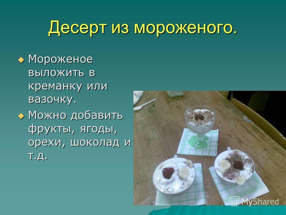 Десерт из мороженого. Мороженое выложить в креманку или вазочку. Мороженое выложить в креманку или вазочку. Можно добавить фрукты, ягоды, орехи, шоколад и т.д. Можно добавить фрукты, ягоды, орехи, шоколад и т.д.