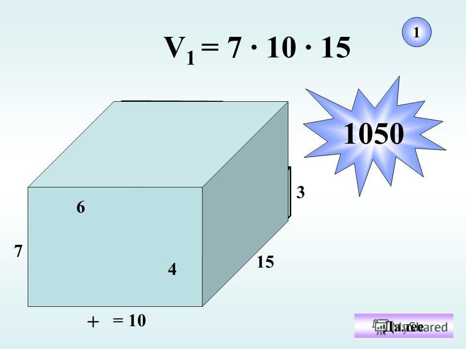 7 3 6 4 + = 10 V 1 = 7 · 10 · 15 1050 1 Далее