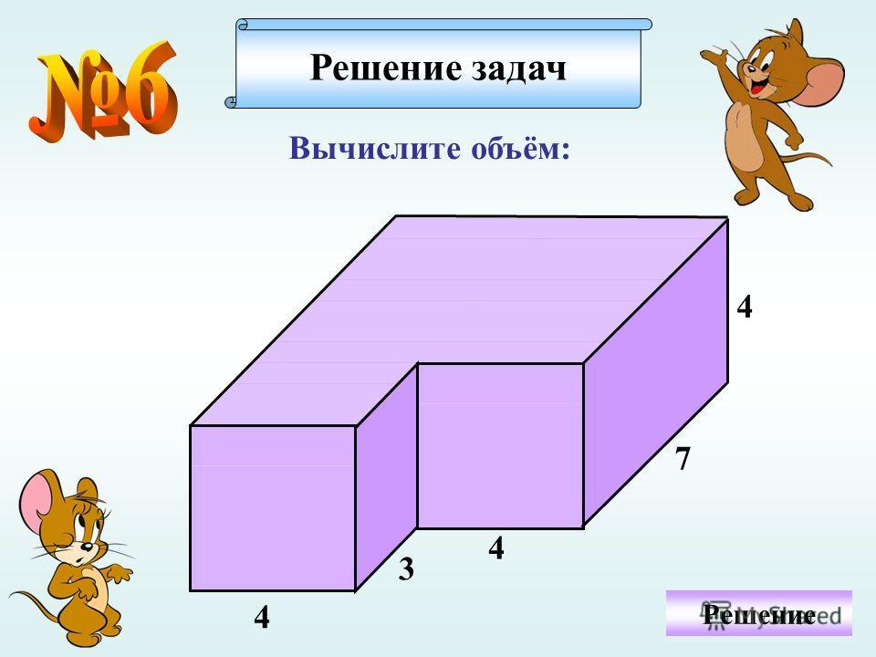 Вычислите объём: Решение задач Решение 4 3 4 4 7