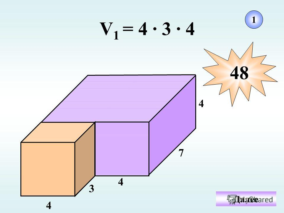 1 3 4 4 7 4 V 1 = 4 · 3 · 4 48 Далее
