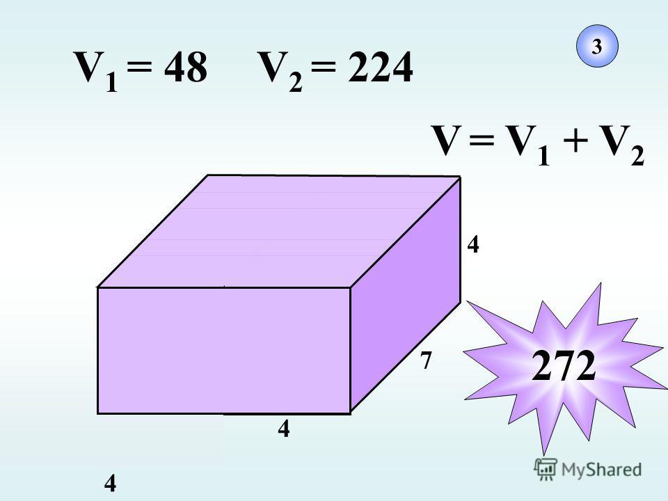 3 3 4 4 7 4 V 1 = 48V 2 = 224 V = V 1 + V 2 272