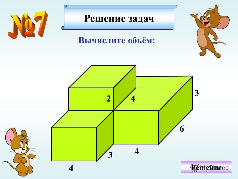 Вычислите объём: Решение задач Решение 4 4 6 3 24 3