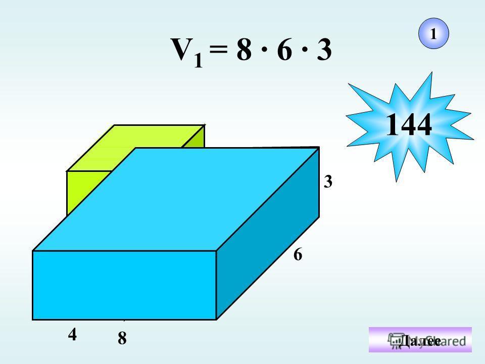 4 4 6 3 24 3 8 V 1 = 8 · 6 · 3 1 144 Далее
