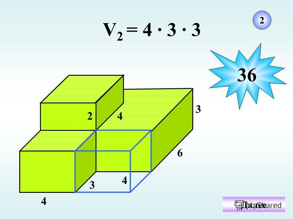 4 4 6 3 24 3 V 2 = 4 · 3 · 3 2 36 Далее