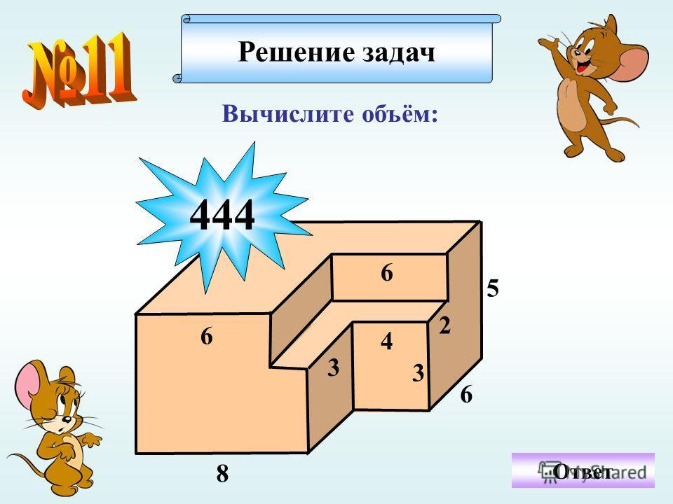 Вычислите объём: Решение задач 8 6 6 2 4 5 6 3 3 444 Ответ