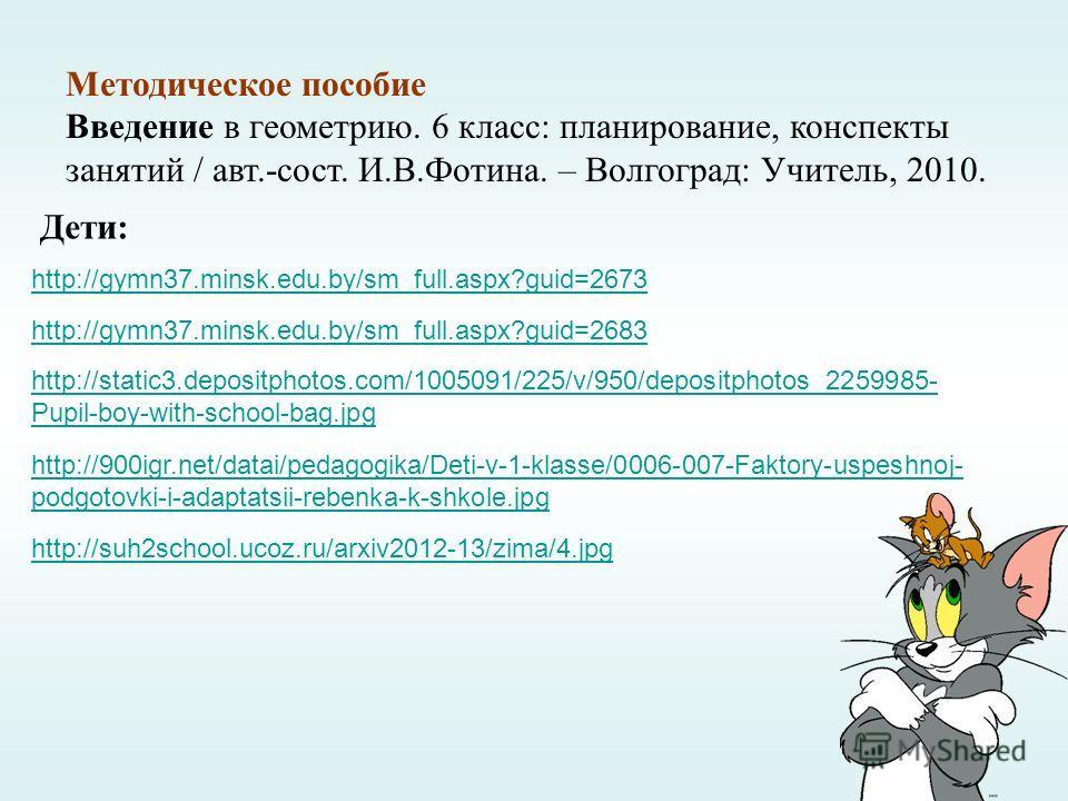 http://gymn37.minsk.edu.by/sm_full.aspx?guid=2673 http://gymn37.minsk.edu.by/sm_full.aspx?guid=2683 http://static3.depositphotos.com/1005091/225/v/950/depositphotos_2259985- Pupil-boy-with-school-bag.jpg http://900igr.net/datai/pedagogika/Deti-v-1-kl