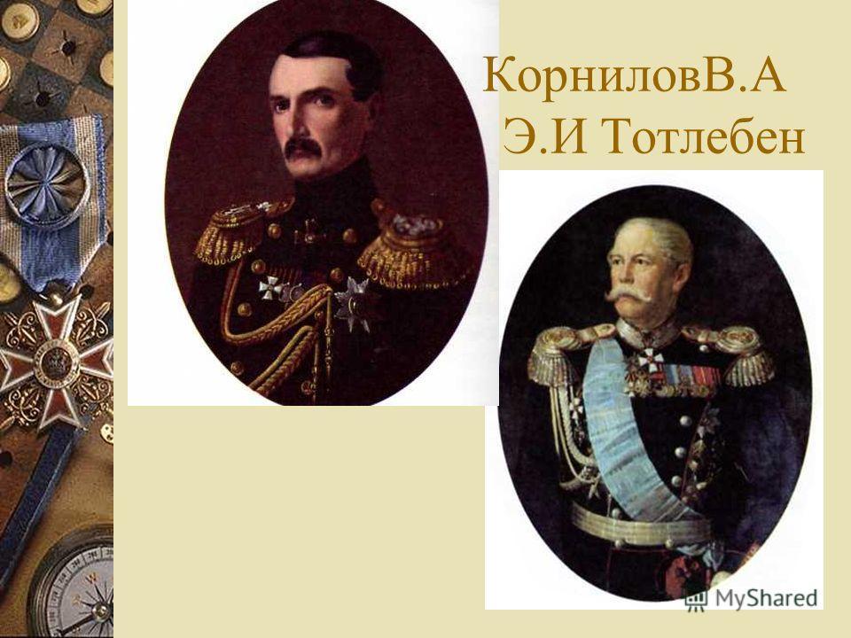 КорниловВ.А Э.И Тотлебен