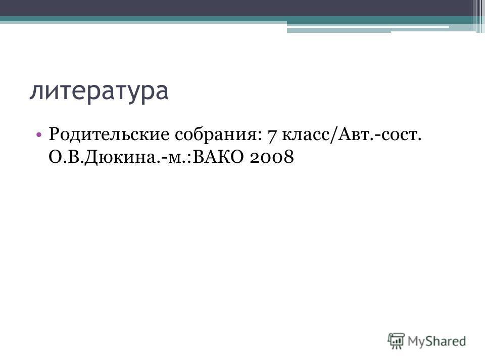 литература Родительские собрания: 7 класс/Авт.-сост. О.В.Дюкина.-м.:ВАКО 2008