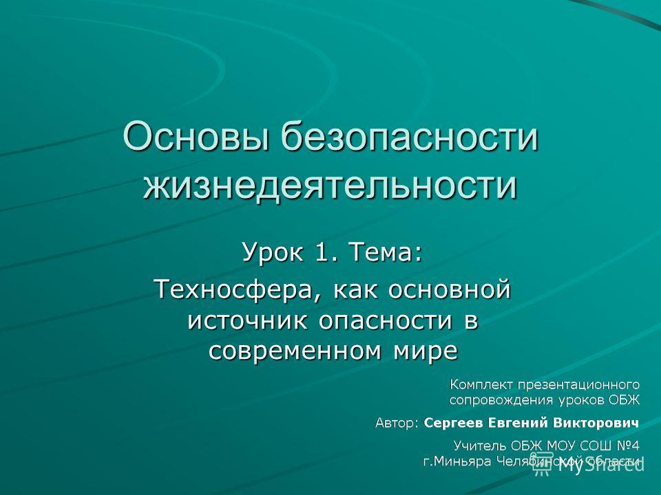 Основы безопасности жизнедеятельности Урок 1. Тема: Техносфера, как основной источник опасности в современном мире