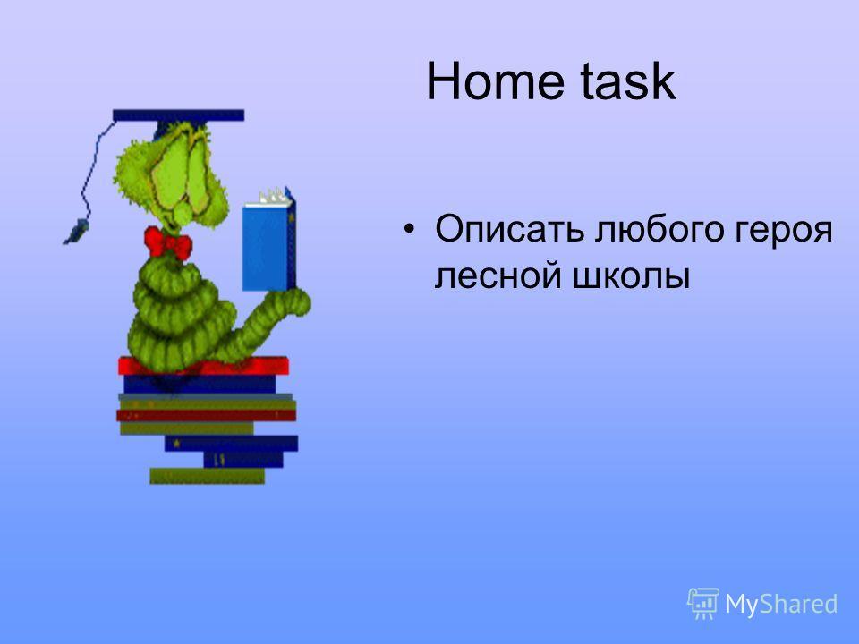 Home task Описать любого героя лесной школы
