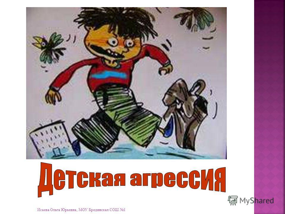 Исаева Ольга Юрьевна, МОУ Брединская СОШ 1