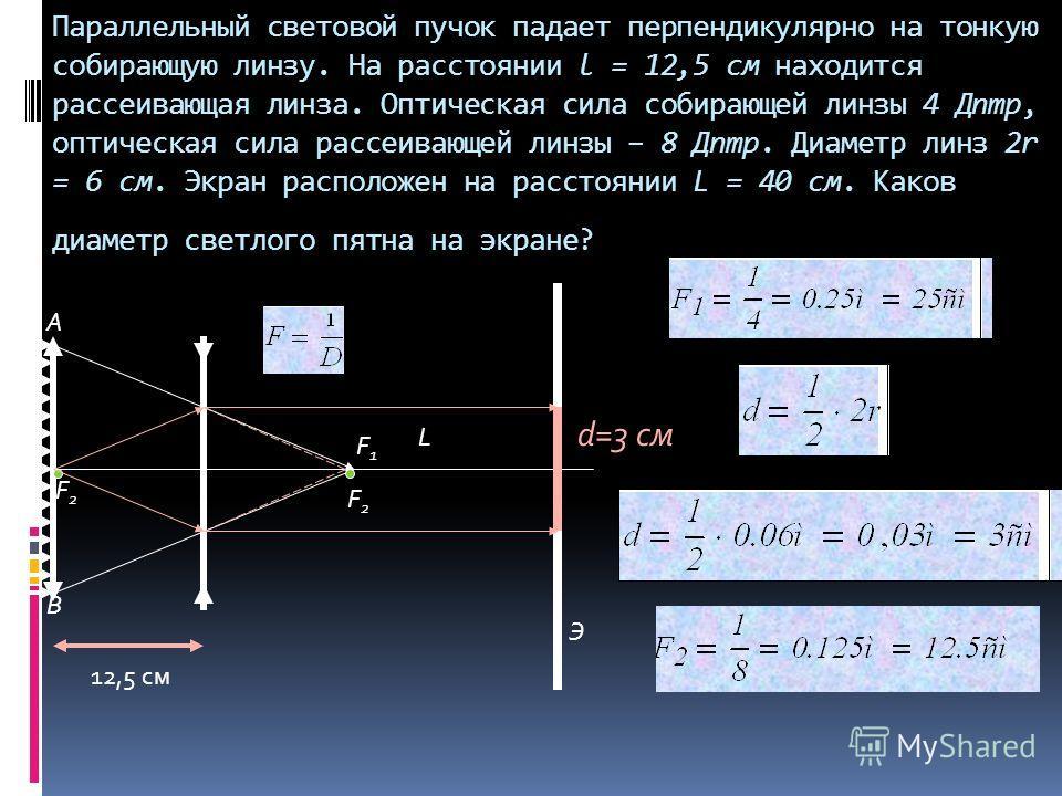 Параллельный световой пучок падает перпендикулярно на тонкую собирающую линзу. На расстоянии l = 12,5 см находится рассеивающая линза. Оптическая сила собирающей линзы 4 Дптр, оптическая сила рассеивающей линзы – 8 Дптр. Диаметр линз 2r = 6 см. Экран