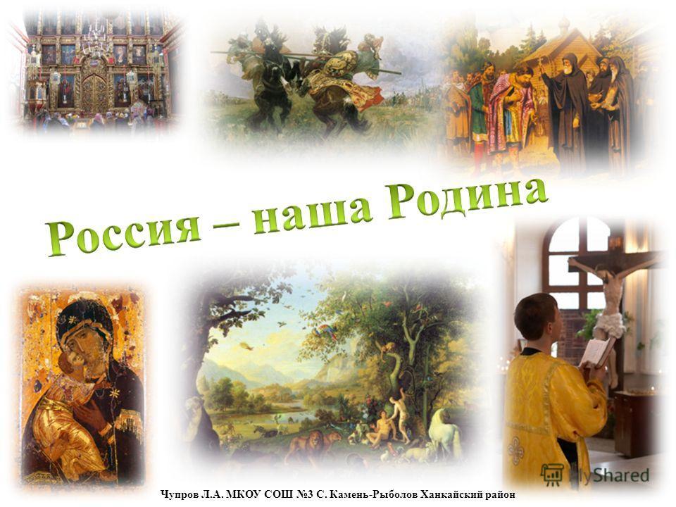 Чупров Л.А. МКОУ СОШ 3 С. Камень-Рыболов Ханкайский район