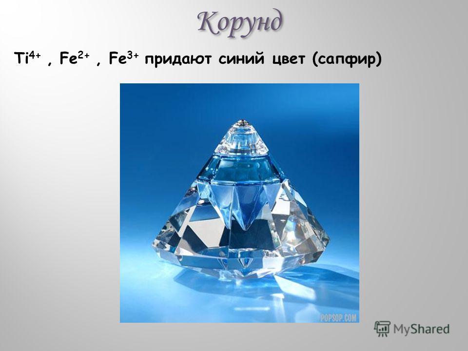 Корунд Ti 4+, Fe 2+, Fe 3+ придают синий цвет (сапфир)