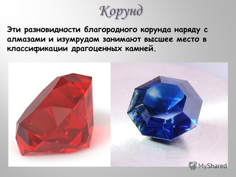 Корунд Эти разновидности благородного корунда наряду с алмазами и изумрудом занимают высшее место в классификации драгоценных камней.
