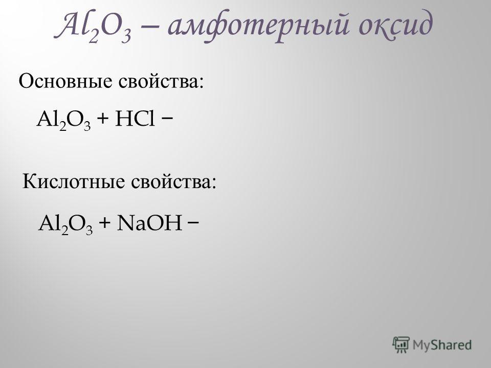 Al 2 O 3 – амфотерный оксид Основные свойства: Al 2 O 3 + HCl Кислотные свойства: Al 2 O 3 + NaOH