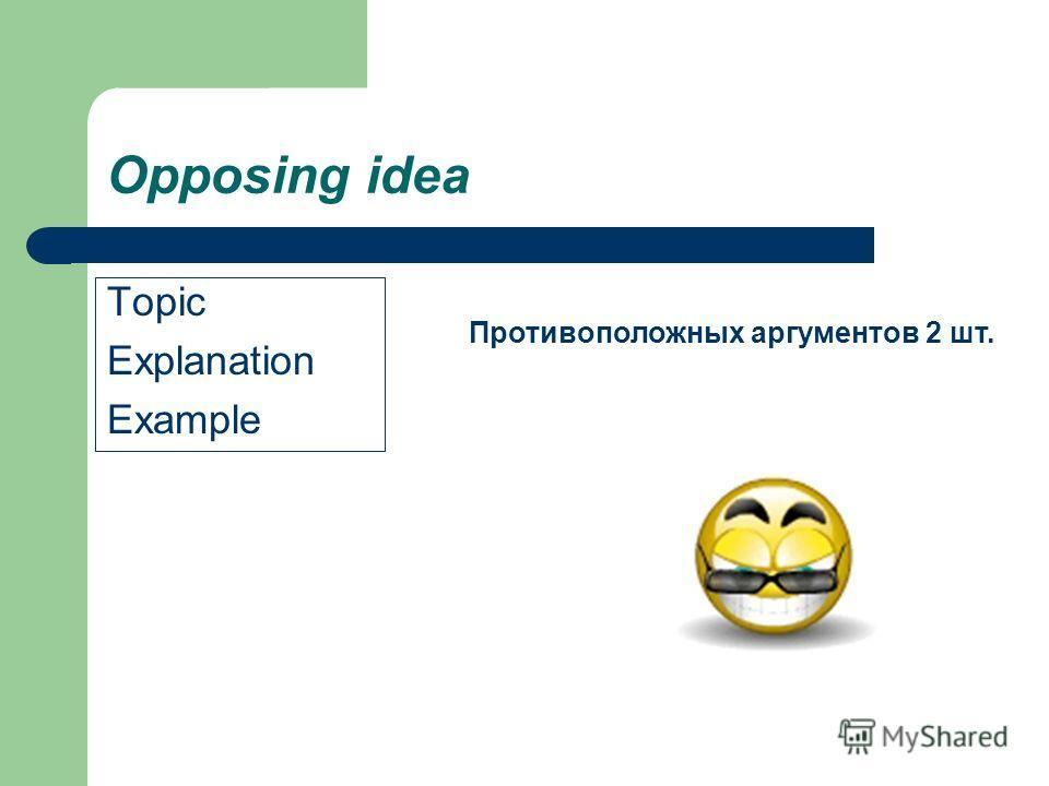 Opposing idea Topic Explanation Example Противоположных аргументов 2 шт.