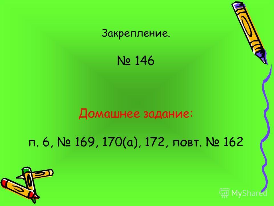 Закрепление. 146 Домашнее задание: п. 6, 169, 170(а), 172, повт. 162