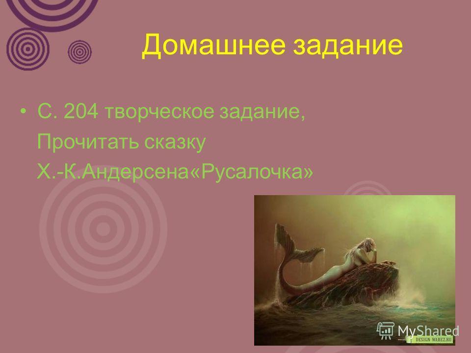 Домашнее задание С. 204 творческое задание, Прочитать сказку Х.-К.Андерсена«Русалочка»