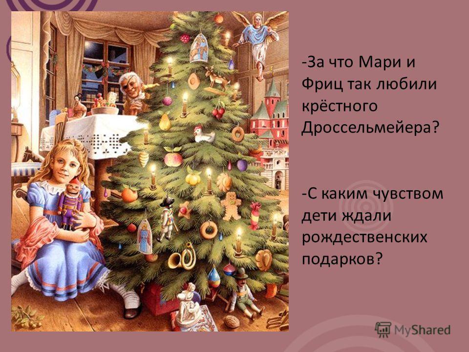 -За что Мари и Фриц так любили крёстного Дроссельмейера? -С каким чувством дети ждали рождественских подарков?