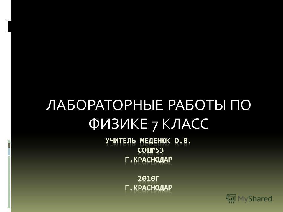 ЛАБОРАТОРНЫЕ РАБОТЫ ПО ФИЗИКЕ 7 КЛАСС