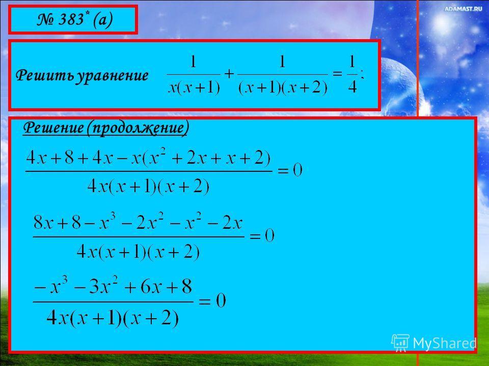 383 * (а) Решить уравнение Решение (продолжение)
