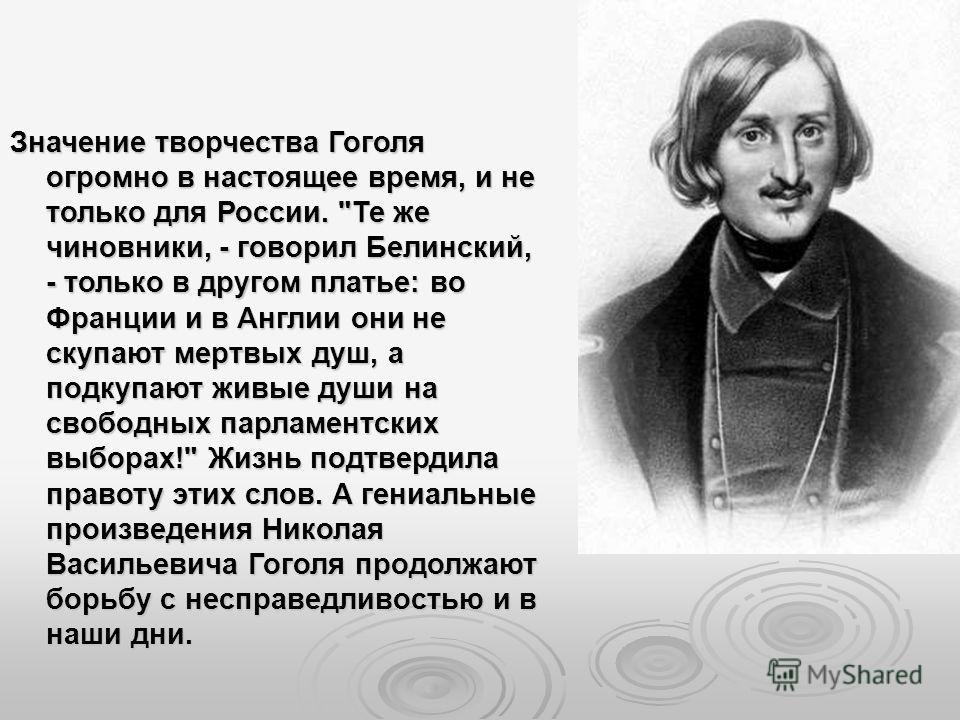 Значение творчества Гоголя огромно в настоящее время, и не только для России.